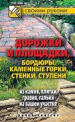 Максим Жмакин - Дорожки и площадки, бордюры, каменные горки, стенки, ступени из камня, плитки, гравия, гальки на вашем участке