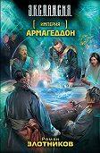 Роман Злотников -Армагеддон