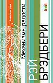 Рэй Брэдбери -Механизмы радости (сборник)