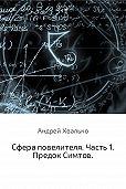 Андрей Хвалько -Сфера повелителя. Часть 1. Предок Симтов.