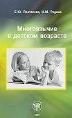 Наталья Михайловна Родина, Екатерина Юрьевна Протасова - Многоязычие в детском возрасте