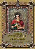 Екатерина Михайлова - Святой великомученик Пантелеимон