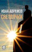 Иван Аврамов - Светлячки