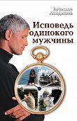 Вячеслав Ландышев - Исповедь одинокого мужчины