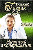 Татьяна Герцик -Научный эксперимент