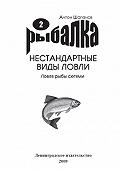 Антон Шаганов -Ловля рыбы сетями