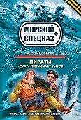 Сергей Зверев -«Скат» принимает вызов