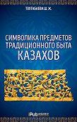 Шайзада Тохтабаева -Символика предметов традиционного быта казахов