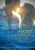 Мила Фомина -Море моих надежд