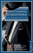 Гай Н. Бутби -Джентльмены-мошенники (сборник)