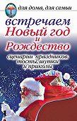Анастасия Красичкова -Встречаем Новый год и Рождество: Сценарии праздников, тосты, шутки и приколы