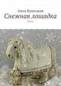 Анна Куницкая -Снежная лошадка. Сказка