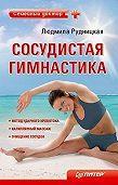 Людмила Рудницкая -Сосудистая гимнастика