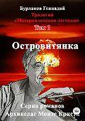 Геннадий Бурлаков -Островитянка. Трилогия «Материализация легенды». Том 1
