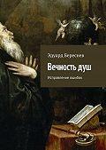 Эдуард Береснев -Вечностьдуш. Исправление ошибок