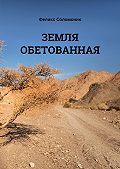 Феликс Соломоник -Земля обетованная