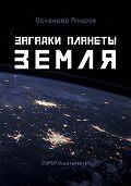 Искандар Амиров -Загадки планеты Земля