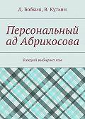 Денис Бобкин -Персональный ад Абрикосова. Каждый выбираетсам