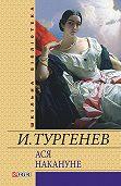 Иван Тургенев - Ася. Накануне (сборник)