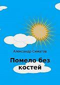 Александр Симатов -Помело без костей