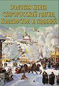 В. Южин - Золотая книга старорусской магии, ворожбы, заклятий и гаданий