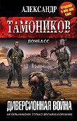 Александр Тамоников -Диверсионная война