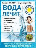 Геннадий Кибардин -Вода лечит: головные боли, остеопороз и остеоартрит, боли в пояснице, суставы и связки