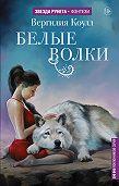 Вергилия Коулл -Белые волки