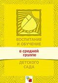 В. В. Гербова - Воспитание и обучение в средней группе детского сада. Программа и методические рекомендации
