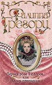 Филиппа Грегори - Первая роза Тюдоров, или Белая принцесса