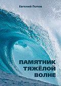 Евгений Попов -Памятник тяжёлой волне (сборник)