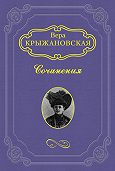 Вера Крыжановская-Рочестер -Гнев Божий