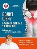 Валентин Дикуль -Болит шея? Лучшие лечебные упражнения