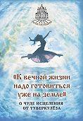 Наталья Горбачева -«К вечной жизни надо готовиться уже на земле». О чуде исцеления от туберкулёза