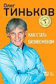 Олег Юрьевич Тиньков -Как стать бизнесменом