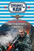 Александр Тамоников -Они поклялись победить