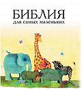 Татьяна Викторовна Умнова -Библия для самых маленьких