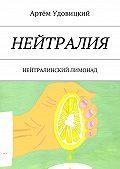 Артём Александрович Удовицкий -Нейтралия. Нейтралинский лимонад