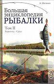 Антон Шаганов -Большая энциклопедия рыбалки. Том 2