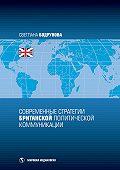 Светлана Бодрунова -Современные стратегии британской политической коммуникации