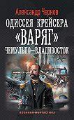 Александр Чернов -Чемульпо – Владивосток