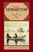 Эрнест Хемингуэй -Старик и море. Рассказы (сборник)