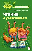 Александра Соболева, Светлана Викторовна Краснова - Чтение с увлечением