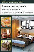 Юрий Подольский - Кровати, диваны, канапе, тумбочки, столики и другая мебель для детской и спальни