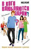 Макс Ярский -В кого влюбляются парни?