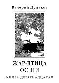 Валерий Дудаков -Жар-птица осени