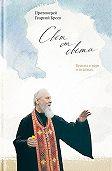 протоиерей Георгий Бреев -Свет от Света. Беседы о вере и псалмах