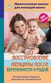 Валерия Фадеева -Восстановление женщины после беременности и родов