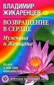 Владимир Жикаренцев -Возвращение в Сердце. Мужчина и Женщина