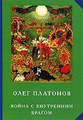 Олег Платонов - Война с внутренним врагом